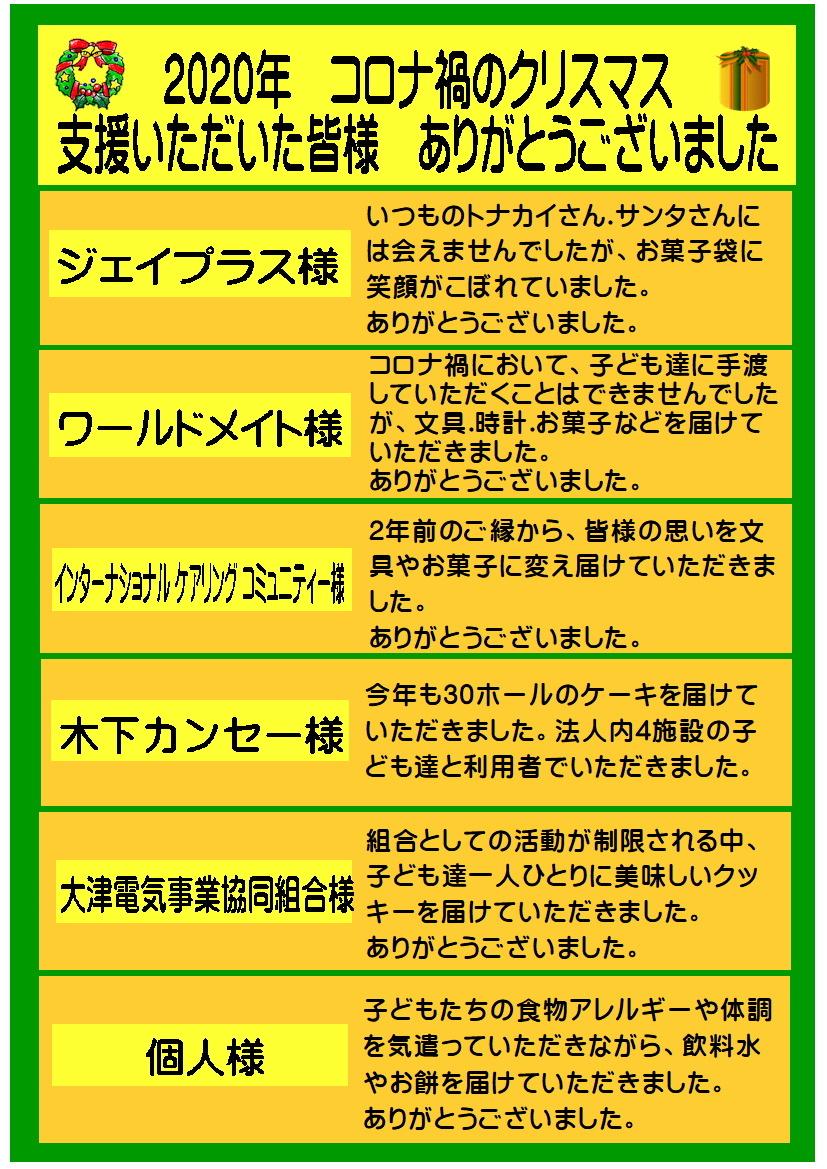 メイト 会員 ページ ワールド